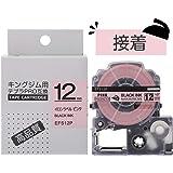 AKEN テプラ アイロンラベル 黒文字 ピンクテープ 12mm キングジム テープカートリッジ テプラPRO Tepr…