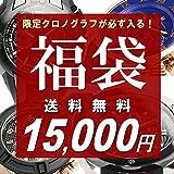 【福袋】 腕時計 財布 3点セット ウォッチ ウォレット メンズ