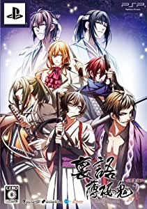裏語 薄桜鬼 (限定版) - PSP