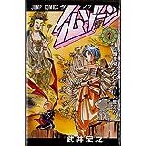 仏ゾーン 全3巻完結(ジャンプ・コミックス) [マーケットプレイスセット]