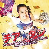 映画「チア☆ダン~女子高生がチアダンスで全米制覇しちゃったホントの話~」オリジナル・サウンドトラック