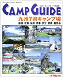 CAMP GUIDE―九州7県キャンプ場ガイド