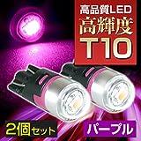 T10 高品質 高輝度LEDバルブ 12V (パープル) (2個入り) ポジション/ナンバー灯/ルーム球 などに