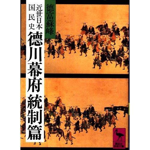 近世日本国民史 徳川幕府 (統制篇) (講談社学術文庫 (589))