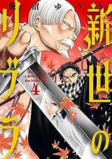 新世のリブラ 4 (サンデーGXコミックス)