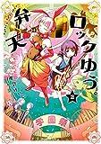 弁天ロックゆう。(2) (角川コミックス・エース)