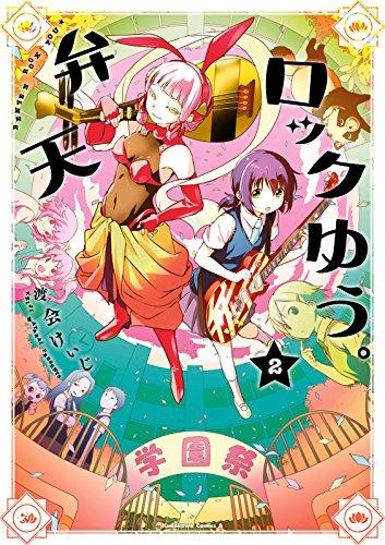 弁天ロックゆう。(2) (角川コミックス・エース)の詳細を見る