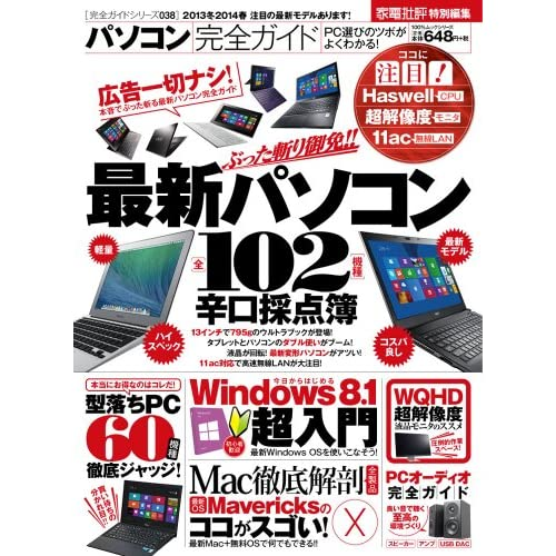 【完全ガイドシリーズ038】パソコン完全ガイド (100%ムックシリーズ)