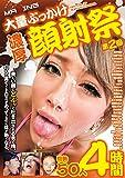 大量ぶっかけ濃厚顔射祭 第2回 [DVD]