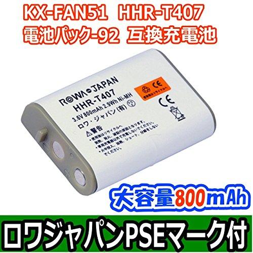 【大容量/通話時間1.2倍】PANASONIC パナソニック コードレスホン 子機 充電池 互換 KX-FAN51 HHR-T407 CT-092 電池パック-092 TEL-B2078H 電話機 バッテリー JANコード:4571476510059 【ロワジャパン】
