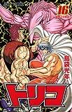 トリコ 16 (ジャンプコミックス)