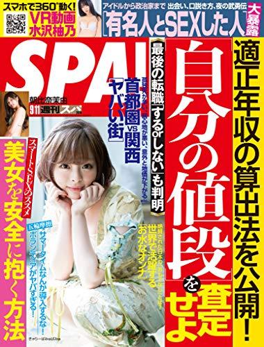 週刊SPA!(スパ) 2018年 9/11 号 [雑誌] 週刊SPA! (デジタル雑誌)