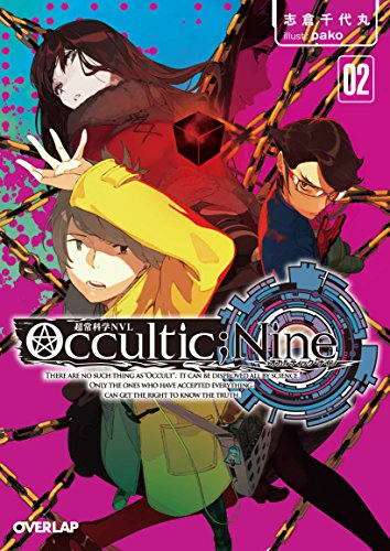 Occultic;Nine 2 -オカルティック・ナイン- (オーバーラップ文庫)の詳細を見る