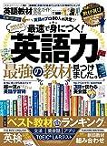 100ムックシリーズ 完全ガイドシリーズ201