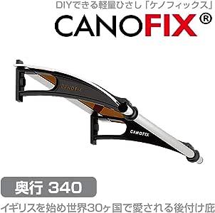 【CANOFIX】DIYできる後付けひさし ケノフィックス(CANOFIX) D350 W3000 / ブラケット:ブラック/シート:ブラウン