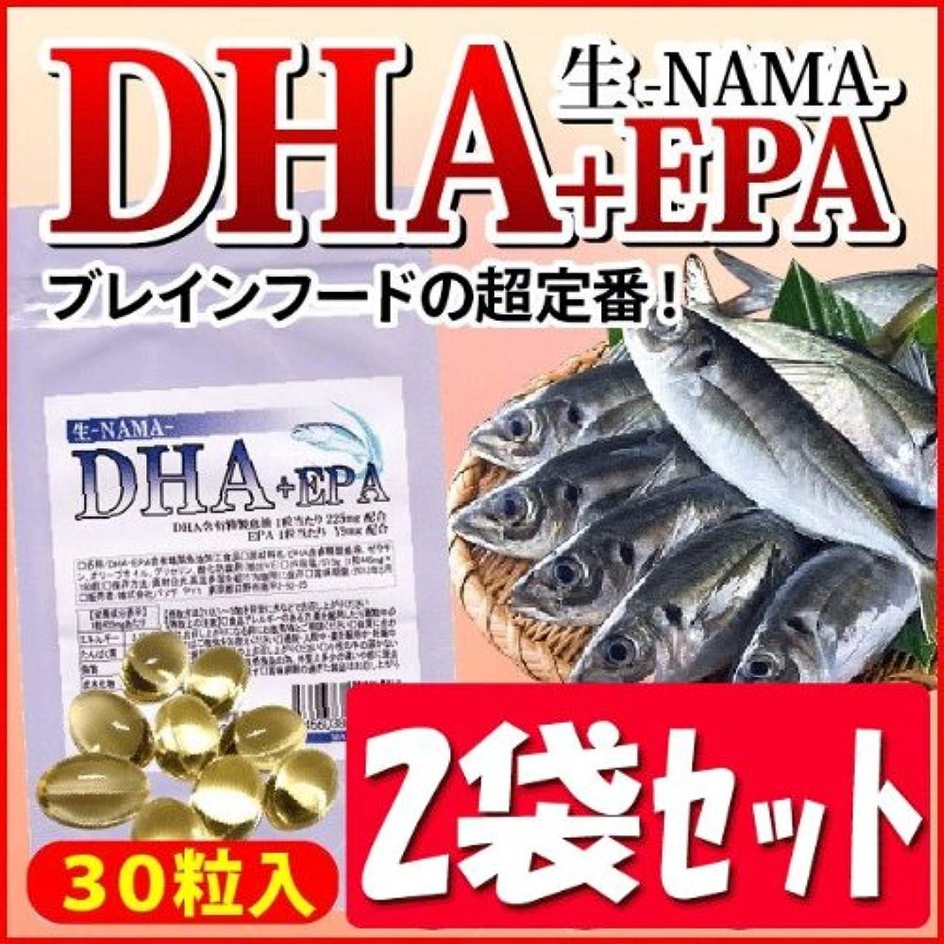 農学岸ぶら下がるDHA+EPA生カプセル 2袋セット合計60粒