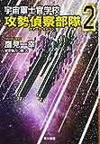 宇宙軍士官学校―攻勢偵察部隊― 2 (ハヤカワ文庫JA) 画像