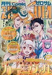 コミックZERO-SUM2016年3月号