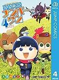 青春兵器ナンバーワン 4 (ジャンプコミックスDIGITAL)