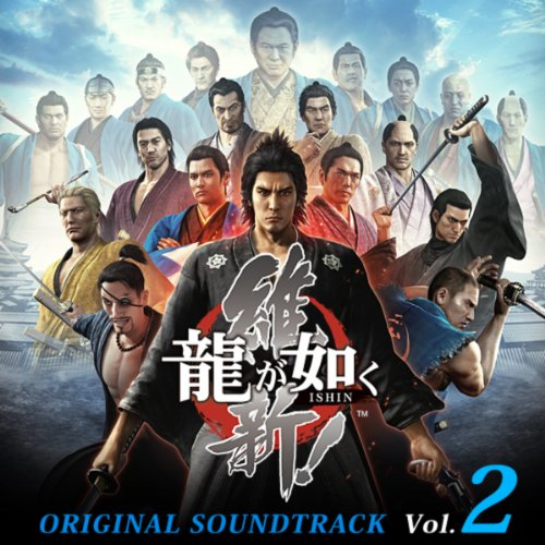 龍が如く 維新! オリジナルサウンドトラック Vol.2