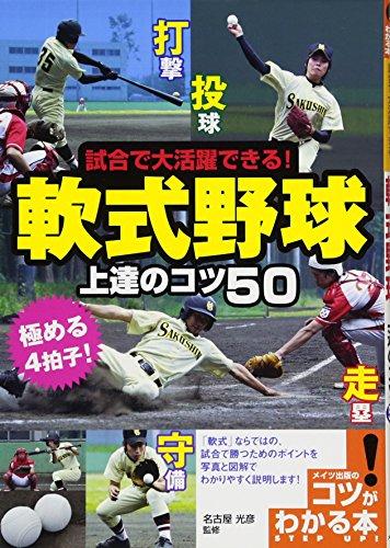 試合で大活躍できる! 軟式野球 上達のコツ50 (コツがわか...