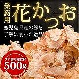 鰹節 かつお節 削り節 花かつお (業務用) 500g だし 出汁 鹿児島産
