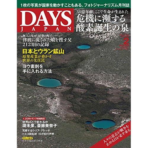 DAYS JAPAN2月号