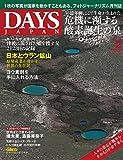 DAYS JAPAN 2017年2月号