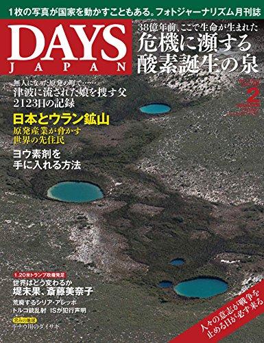 DAYS JAPAN 2017年2月号の詳細を見る