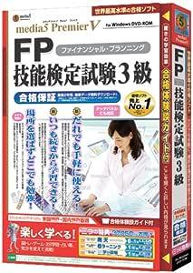 media5 Premier5 FP技能検定試験3級 合格保証