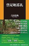 禁足地巡礼 (扶桑社新書)