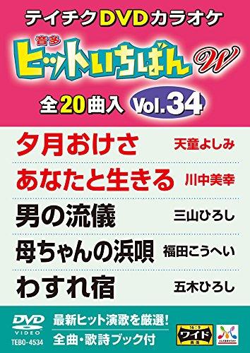 テイチクDVDカラオケ ヒットいちばんW(34)