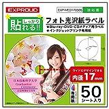 Exproud製 しっかり貼れる!! フォト光沢紙ラベルシール Blu-ray/DVD/CD用 内径17mm 外径116mm 148mm角 [50枚入] フォト光沢インクジェット専用紙 Exproud(エクスプラウド) EXP-MED17050S02