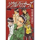 デビルサマナーソウルハッカーズ (1) (単行本コミックス)