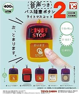 バス降車ボタン2 音声付き ライトマスコット [全5種セット(フルコンプ)]