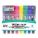 ゼブラ 油性ペン ハイマッキーケア つめ替えタイプ 8色 YYT5-8C
