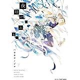 夜明けにふる、(下) (H&C Comics CRAFTシリーズ)