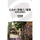 にわか〈京都人〉宣言 東京者の京都暮らし (イースト新書)