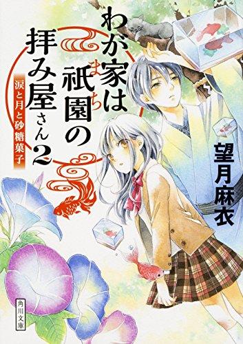 わが家は祇園の拝み屋さん (2) 涙と月と砂糖菓子 (角川文庫)の詳細を見る