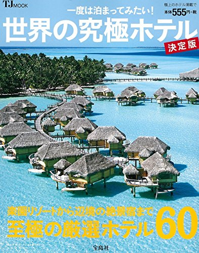 一度は泊まってみたい! 世界の究極ホテル 決定版 (TJMOOK)