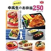 まいにちの中高生のお弁当250: 手早く作れて組み合わせ自在、バランス&ボリュームレシピ! (料理コレ1冊!)