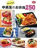 まいにちの中高生のお弁当250 (料理コレ1冊!)