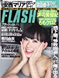 FLASH (フラッシュ)2012年12月4日号 [雑誌][2012.11.20]