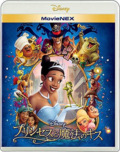 プリンセスと魔法のキス MovieNEX [ブルーレイ+DVD+デジタルコピー+MovieNEXワールド] [Blu-ray]