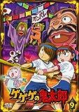 ゲゲゲの鬼太郎 9 [DVD]