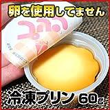 【冷凍】 プリン 卵不使用 60g ニチレイ
