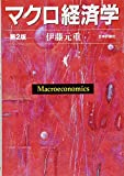 マクロ経済学 第2版