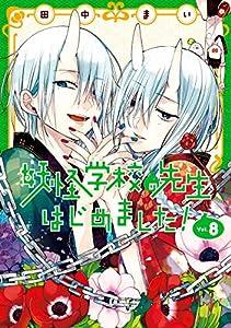 妖怪学校の先生はじめました! 8巻 (デジタル版Gファンタジーコミックス)