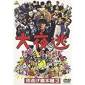 大夜逃-夜逃げ屋本舗3- [DVD]