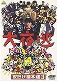 大夜逃-夜逃げ屋本舗3-[DVD]
